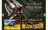 新武器「チャージアックス」の画像