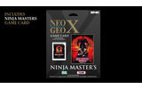 初回特典の「NINJA MASTER」ゲームカードの画像