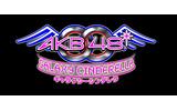 『AKB0048ギャラクシーシンデレラ』ロゴの画像