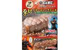 『真・北斗無双』と「ステーキけん」がコラボ ― ステーキ食べて抽選でグッズ獲得の画像