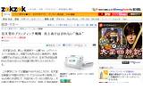 """任天堂のブランディング戦略 売上高では計れない""""強み""""の画像"""