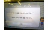 日本版のWii Uに北米版のゲームソフトを入れるとこのような警告がの画像