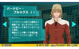 キャラクターデータベース(バーナビー)の画像