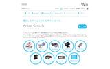 Wiiのバーチャルコンソール、配信予定タイトルがなくなるの画像