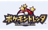 『ポケモントレッタ』ロゴの画像