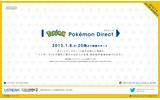 Pokemon Direct 2013.1.8の画像
