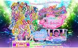 『プリキュア オールスターズ ぜんいんしゅうごう☆レッツダンス!』ティザーサイトの画像
