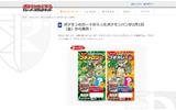 第一パン、「ポケモンカード」が入ったポケモンパン新商品を2月1日発売の画像