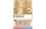 RPG装備画面の画像