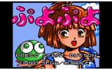 ゲームギア版『ぷよぷよ』の画像