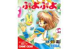 『ぷよぷよ』パッケージの画像