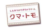 『クマ・トモ』ロゴの画像