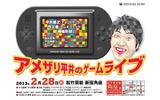 「アメザリ平井のゲームライブ」第3弾が開催決定、今回も豪華ゲスト登場の画像