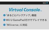 Wii U GamePadだけでプレイ可能の画像