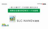 SLC-NANDを採用の画像
