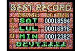 レコード画面はアーケードを思い出します。3文字だけど、サタン、ルルー、ミノタウロスかなの画像