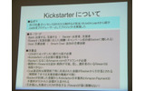 Kickstarterについての画像