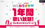 Nintendo×JOYSOUND Wii カラオケ U 1年間歌い放題プレゼントキャンペーンの画像