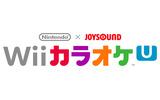 Nindendo×JOYSOUND Wii カラオケ Uの画像