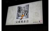 『真・三國無双7』完成発表会の画像