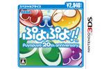 3DS版『ぷよぷよ!! スペシャルプライス』パッケージの画像