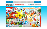 『ポケモンスクランブルU』公式サイトの画像