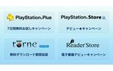 PS Vita、2月28日より値下げ ― Wi-Fiモデル&3Gモデル、どちらも1万9980円にの画像