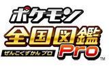 『ポケットモンスター 赤・緑』発売日記念、『ポケモン全国図鑑Pro』が期間限定で20%オフにの画像