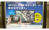 任天堂、『Wii Street U』を駅広告でPRの画像