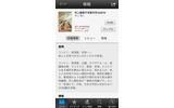 米アップル、「iBooks」にて日本の電子書籍を販売開始の画像