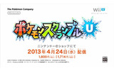 『ポケモンスクランブルU』配信日決定、Wii U初!NFCフィギュアを使った新たな遊びを提案の画像