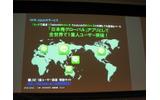 日本だけでなく、幅広い国と地域で利用されているの画像