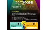 任天堂、チラシでも『Wii カラオケ U』をプッシュの画像