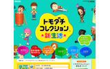 『トモダチコレクション 新生活』公式サイトの画像