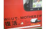 『MOTHER2』復活、駅広告でも大々的に告知の画像