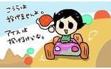 『マリオカート』のようなレースシーンも楽しめますの画像