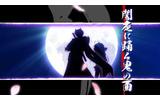 『鬼ごっこ! Portable』新本(にっぽん)昔ばなし風のトレーラー公開の画像