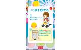 「踊り子クリノッペ」が子供向けアプリになった『おやこでリズムタップ feat.踊り子クリノッペ』の画像