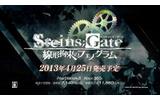 『STEINS;GATE 線形拘束のフェノグラム』イベント画像満載なTVCM発売前バージョン公開の画像