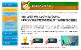 Wii U初、NFCを使った『ポケモンスクランブルU』新しい遊び方とは ― ICカードも使用可能の画像