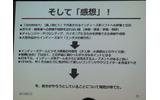 【GDC 2013 報告会】開拓者(フロンティア)の国、米国のインディーゲームシーン・・・黒川文雄氏の画像
