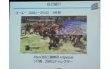 【GDC 2013 報告会】岸本好弘「野球と鉄道とエデュケーションサミット」の画像