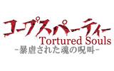 「コープスパーティー Tortured Souls ―暴虐された魂の呪叫―」ロゴの画像