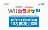 Nintendo×JOYSOUND Wii カラオケ Uの画像