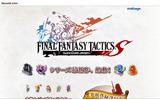 『ファイナルファンタジータクティクスS』公式サイトの画像