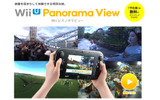 Wii U パノラマビュー 公式サイトの画像