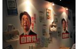安倍総裁のポスターもの画像
