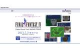 「FINAL FANTASY IV Original Soundtrack Remaster Version」サイトスクリーンショットの画像