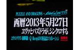 【パズドラ ファン感謝祭2013】究極進化ヴァルキリーは光と木の複属性!エヴァや『パズドラZ』、今後の情報まとめてチェキの画像