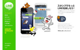 「LINE」公式サイトトップページの画像